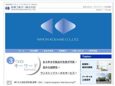 日本コルマー株式会社