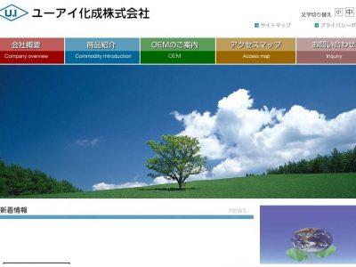 ユーアイ化成株式会社