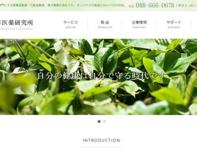有限会社日本漢方医薬研究所