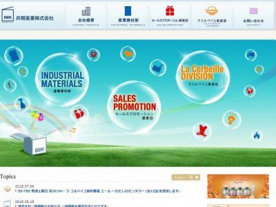井関産業株式会社