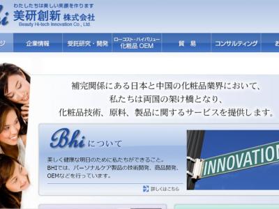 美研創新株式会社