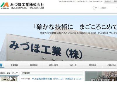 みづほ工業株式会社
