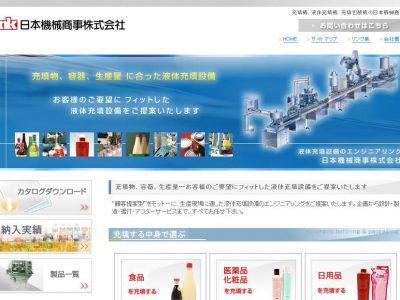 日本機械商事株式会社