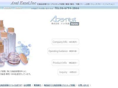 株式会社 アライ化成