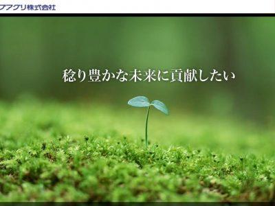 片倉コープアグリ株式会社