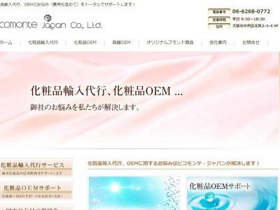 株式会社 ピコモンテ・ジャパン
