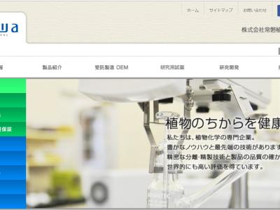 株式会社常磐植物化学研究所